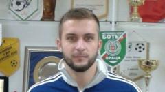 Ботев (Враца) даде нападател на отбор от Втора лига