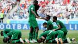 Саудитска Арабия победи Египет с 2:1 в последния си мач от Група А на Мондиал 2018