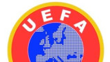 Четири турнира от УЕФА ще приеме България
