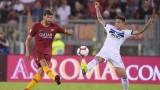 """Рома и Аталанта завършиха наравно 3:3 в мач от Серия """"А"""""""