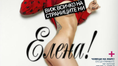 Елена съблазнява в Playboy