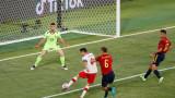 Испания - Полша 1:1, испанците пропускат дузпа