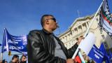 """Протест пред МС: """"Борисов = глад и мизерия"""" и """"Не искаме ЖанБорисова зима"""""""