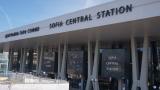 Евакуираха жп гарата и автогарата в София