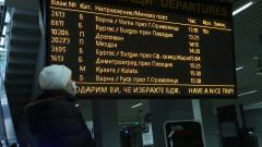Нормализирано е движението на влаковете от Централна гара