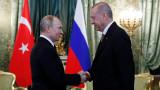 Путин обяви: Русия ще продава на Турция и други оръжия освен С-400