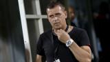 Бруно Акрапович: Ще бъда доволен на всякакъв резултат, само да не получим гол