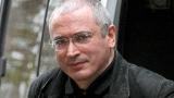 Ходорковски иска руснаците да бъдат въоръжени, за да се защитават от правителството си