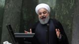 Рохани: Иран гордо ще наруши санкциите на САЩ