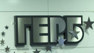 ГЕРБ предлагат създаване на временна комисия заради атака срещу НАП