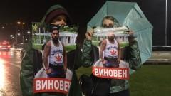 В Габрово излязоха на протест за трета поредна вечер