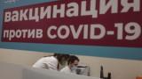 """Повечето руснаци вярват, че COVID-19 e биооръжие и не искат да си слагат """"Спутник V"""""""
