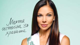 Юлияна Дончева издава философията си за пълноценен живот