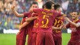 Рома победи Сампдория с 4:1