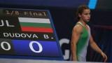Дудова остана без медал на Мондиала по борба в Париж