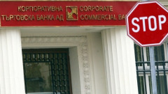 Синдиците на КТБ осигуряват на кредиторите й 1 млрд. лева