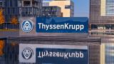 След €8 милиарда загуба: Гигантът Thyssenkrupp си тръгва от Америка