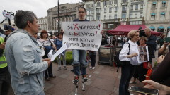 Десетки арестувани на протест в Хабаровск срещу Путин