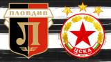 Локомотив (Пловдив) пусна билетите за битката с ЦСКА
