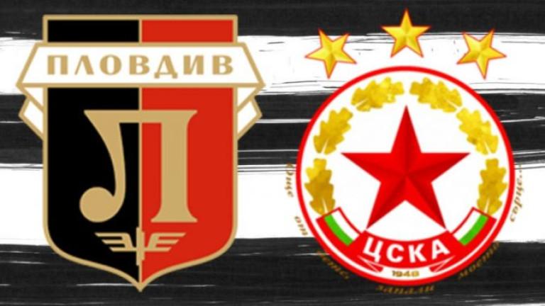 Локомотив (Пловдив) пусна в продажба билетите за мача за второто