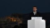 Макрон предупреди: Европа може да бъде покорена от САЩ и Китай