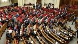 Депутат на Порошенко предлага Украинският парламент да се саморазпусне