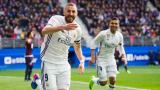 Реал (Мадрид) съкруши Ейбар с 4:1 като гост