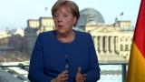 Меркел: Германия е изправена пред най-голямото предизвикателство след ВСВ