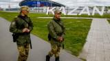 Специални части охраняват стадиона в Казан