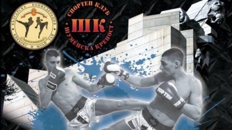 """СК """"Шуменска крепост"""" домакинства на Държавното първенство по кикбокс в стил лоукик"""