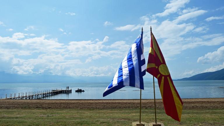 Гърция и Македония официално сложиха край на многогодишния спорт за