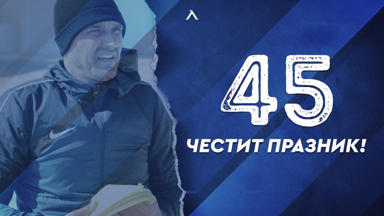 От Левски поздравиха Димитър Иванков за рождения му ден
