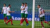 """Германия, Франция и Португалия срещу """"лъвовете"""", ако се класират за Евро 2020!"""