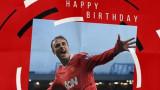 От Манчестър Юнайтед поздравиха Димитър Бербатов за рождения ден