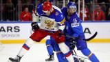 Русия разгроми Италия, Германия обърна домакина Словакия на Световното по хокей на лед