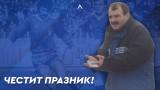 Левски честити на Ангел Станков