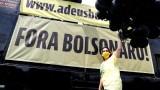 Протести в цяла Бразилия за отстраняването на Болсонару