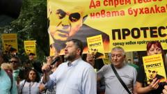 """""""Да спрем Гешев - новата бухалка"""" скандират на протест пред ВСС"""