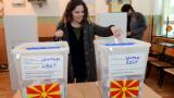 Управляващите с победа на вота в Македония