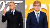Bond 25, Даниел Крейг, Ед Шийрън и ще видим ли изпълнителя във филма