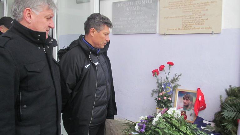 Футболният Етър почете паметта на легендата Трифон Иванов