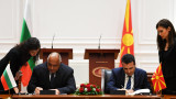 Подписахме договора за добросъседство с Македония