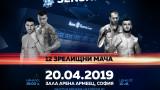 Бойци на кикбокс звездата Петер Артс застават на пътя на трима български състезатели на SENSHI