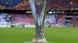 Резултатно начало на Лига Европа