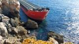 Засядането на товарния кораб край Камен бряг - заради неадекватно поведение на екипажа