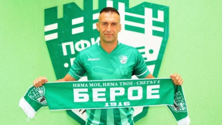 Камбуров дебютира за Берое срещу Ботев (Пд)