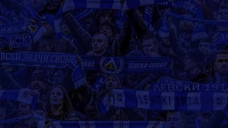 Феновете на Левски изкупиха билетите за мача с Марек, отпуснаха още