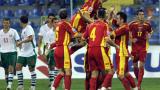 Черна гора продължава да мечтае за класиране