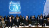 G20: Трябва да се пресекат каналите за финансиране на тероризма