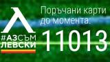 Левски мина 11 000 продадени карти